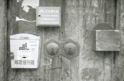 pekin-63-hutong-3-poignee-entree-porte