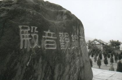 dali-05-3-pagodes-inscription-pierre-monaster-taoste