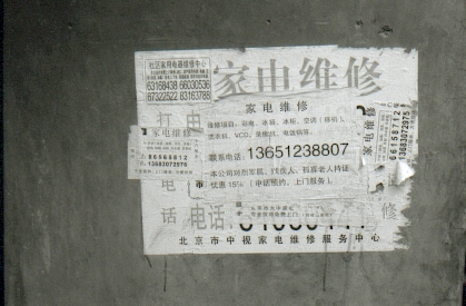 pekin-43-hutong-2-affiche-pub