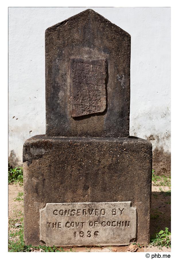 405-cochin-synagogue_chendamangalam-india2011-novembre